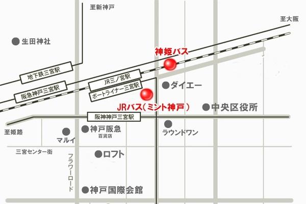 神戸三宮のUSJ(ユニバ)ゆき高速バスのりば