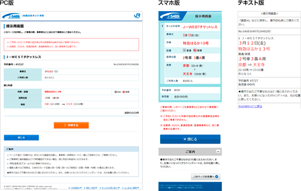 大阪~城崎3割引、JR「こうのとり早特チケットレス14」の購入方法、注意点、発売期間、値段