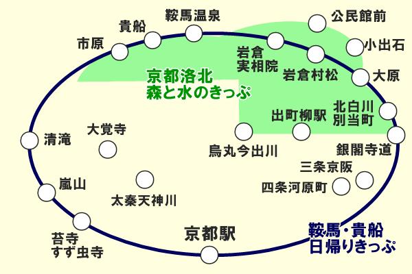 京都バス「洛北森と水のきっぷ」と「鞍馬貴船日帰りきっぷ」との違い