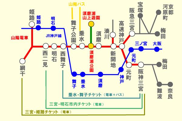 須磨浦山上遊園へのロープウェイ・カーレーターにお得に乗れる山陽電車の1日乗車券