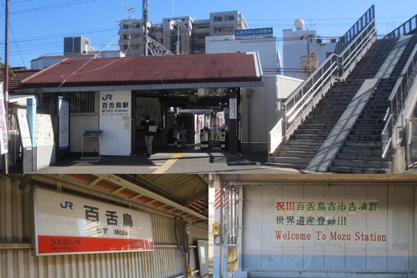 JR百舌鳥駅