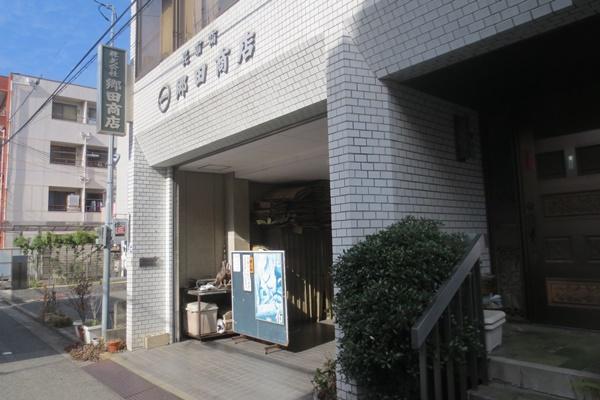 堺市の郷田商店、おぼろ昆布
