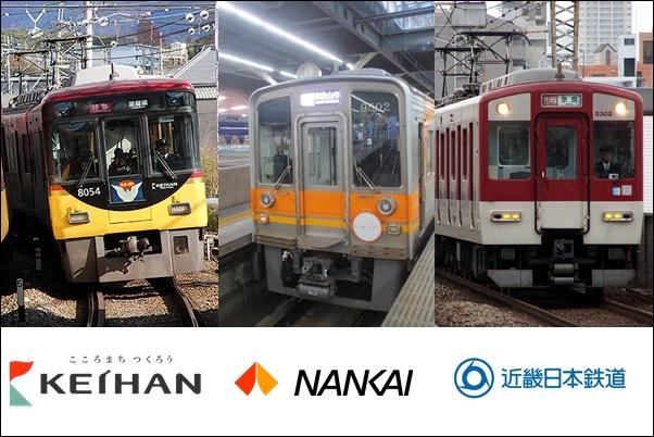 関西1デイパスで引換できる南海、京阪、近鉄の周遊チケット
