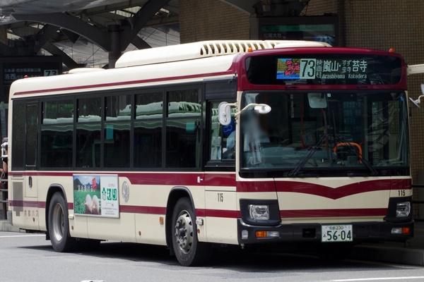 嵐電とバスの1日乗車券(乗り放題)