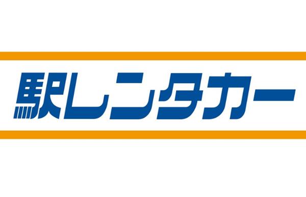 「こうのとりスーパー早特きっぷ」の駅レンタカー割引特典