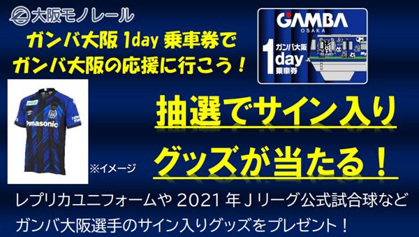 大阪モノレール「ガンバ大阪1day乗車券」キャンペーン