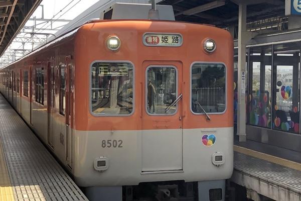 大阪~神戸~明石の格安乗り放題「阪神・明石市内1dayチケット」の発売期間と有効期間