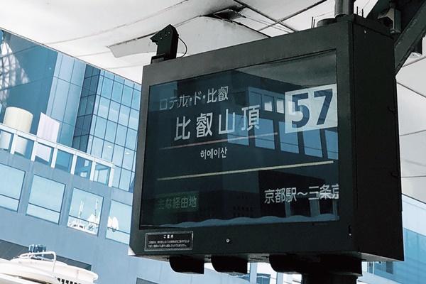 京都から比叡山への行き方(アクセス方法)ドライブバス