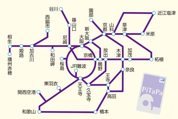JRのPiTaPa運賃割引サービス実施範囲