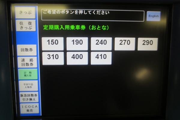 定期券購入用きっぷ