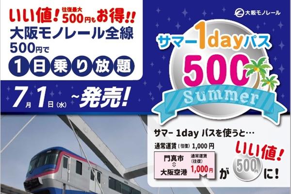 大阪モノレール「サマー1dayパス500」