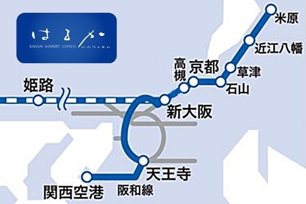 姫路~関空アクセス、JR「はるか指定席きっぷ」