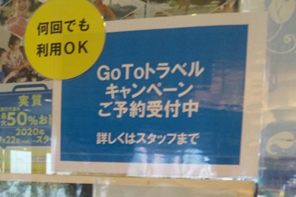 「近鉄全線3日間フリーきっぷ」と合わせて、GoToトラベルキャンペーンで宿泊