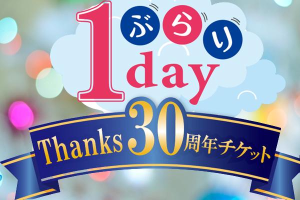 大阪モノレール1日乗り放題「ぶらり1day Thanks30周年チケット」の値段、発売期間、購入方法