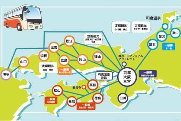 JR「西日本エリア高速バス乗り放題きっぷ」が使える路線