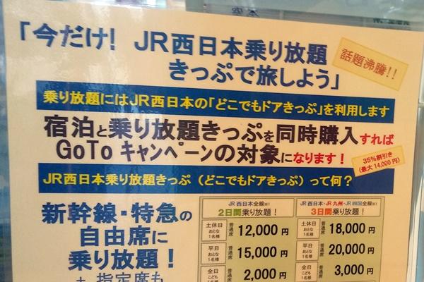 JR「どこでもドアきっぷ」を旅行会社で買うとGoToトラベルキャンペーン対象