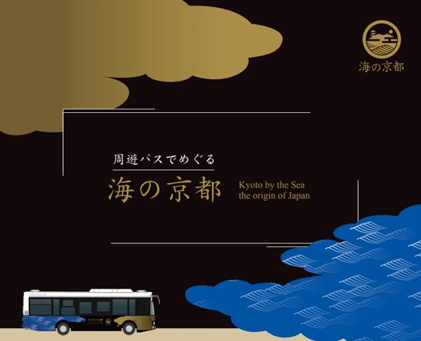 京都から丹後・天橋立・舞鶴へ「もうひとつの京都周遊パス・海の京都エリア」の値段、買い方