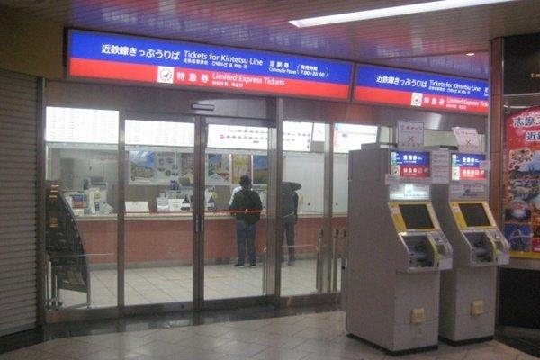 近鉄乗り放題「近鉄全線3日間フリーきっぷ」の買える場所(発売場所)