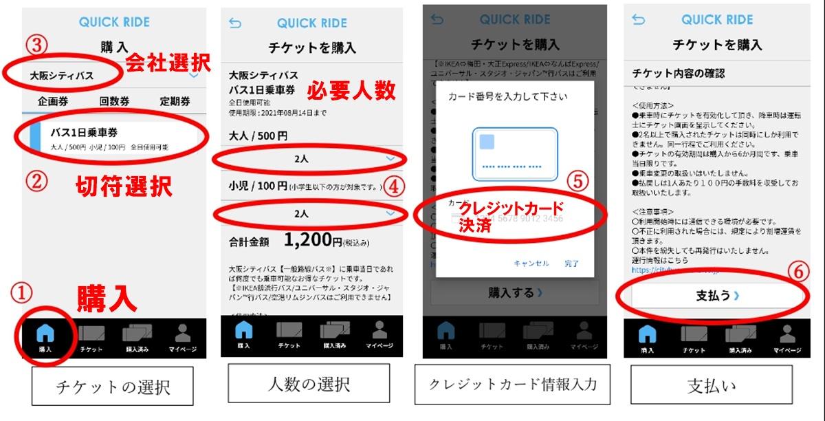 大阪シティバス「バス1日券」モバイルチケット購入方法・買い方