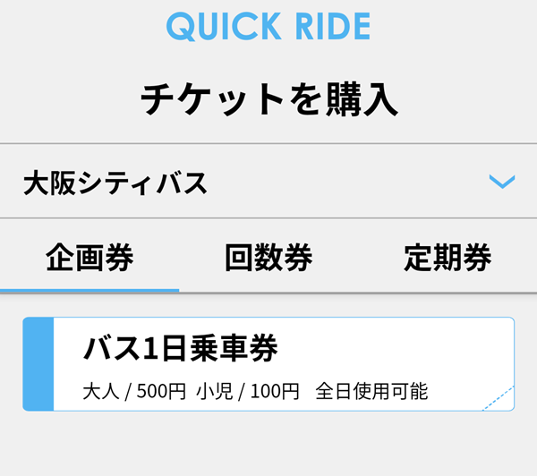 大阪シティバス・モバイルチケット「バス1日乗車券」の買い方、使い方