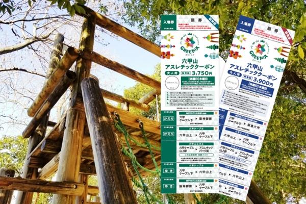 阪急阪神「六甲山アスレチッククーポン」の内容、値段、発売期間、購入方法