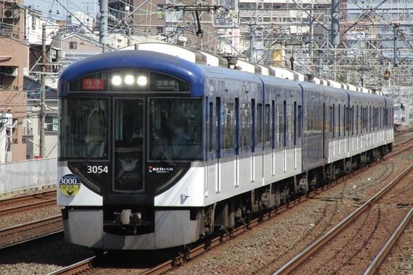 京阪電車で比叡山へお得にアクセスする方法
