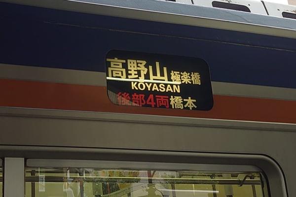 大阪から高野山へお得な南海電車の切符