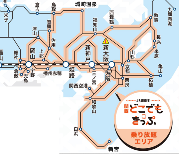 JR西日本「関西どこでもきっぷ」の有効範囲(乗り放題)