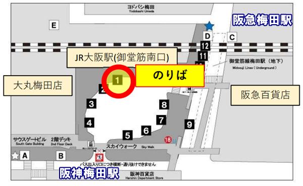 自衛隊ワクチン接種会場ゆき無料直行バス乗り場(梅田・大阪駅)
