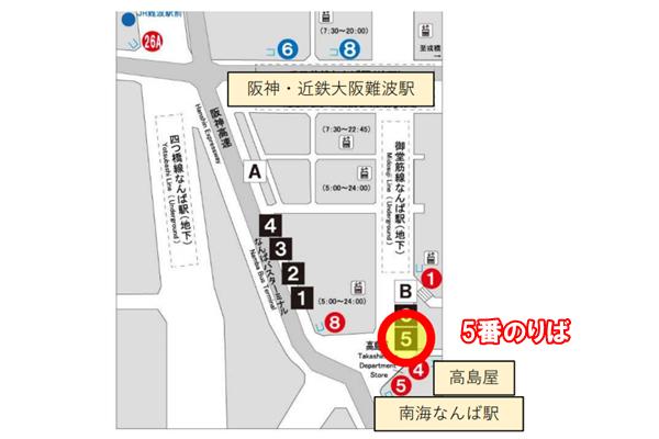大阪の自衛隊ワクチン接種会場ゆき無料直行バス乗り場(難波)