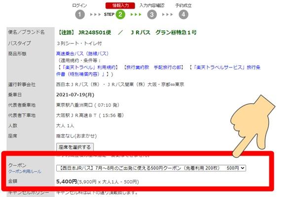 西日本JRバス、京阪神発着高速バスの割引クーポン配布情報(楽天トラベル)