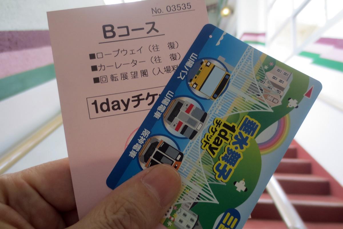 須磨浦山上遊園へのロープウェイ・カーレーターに安くお得に乗れる山陽電車1日乗車券