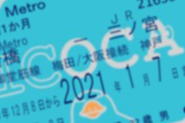 JR西日本のICOCA定期購入者対象「関西近郊『プラス』乗り放題きっぷ」の値段、発売期間、購入方法(買い方)