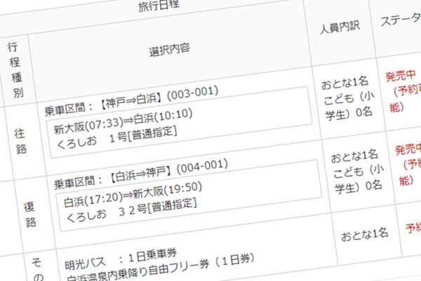 大阪、京都、神戸から南紀白浜へJR電車利用、日本旅行の激安日帰りプランとは?値段、発売期間、購入方法
