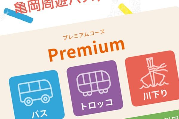 保津川下り、嵯峨野トロッコ列車に安く乗れる「亀岡周遊パス」のスマホアプリ購入方法